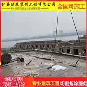 徐州砼切割拆除 码头切割拆除