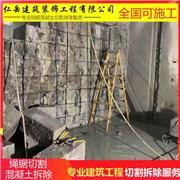 徐州涵洞切割 钢筋混凝土墙切割拆除 量大价优