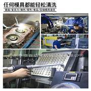 模具碳化物清洗机,模具硫化物清洗机,油墨清洗机,印刷机清洗机,发泡模具清洗机