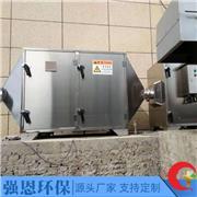 高能离子除臭设备 不锈钢污水除臭设备 定制批发 垃圾污水站适用