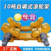 自调式焊接滚轮架10吨 罐体圆筒自动焊设备山东泽辰生产