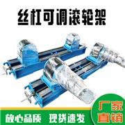 泽辰生产 焊接滚轮架丝杆可调式 自动焊接设备圆筒油罐电焊辅助支架
