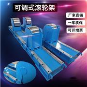 可调式焊接滚轮架30吨 变频调速 电焊辅助支架 山东泽辰生产