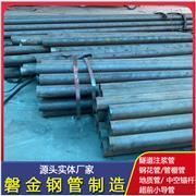 定做工地隧道用 钢花管 超前小导管 重复性桩基注浆管
