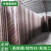 供应圆柱子模板_圆柱子模板价格_华惠德建材_量大从优
