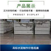 直销猪舍用机制板 正兴农牧机制板价格 3米水泥机制板货源充足