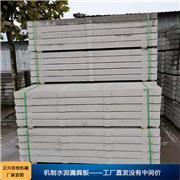 1.5米水泥机制板 2.0米水泥机制板 2.2米水泥机制板 2.4米水泥机制板结实耐用