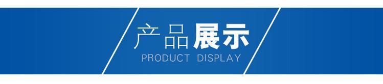 产品展示图.jpg
