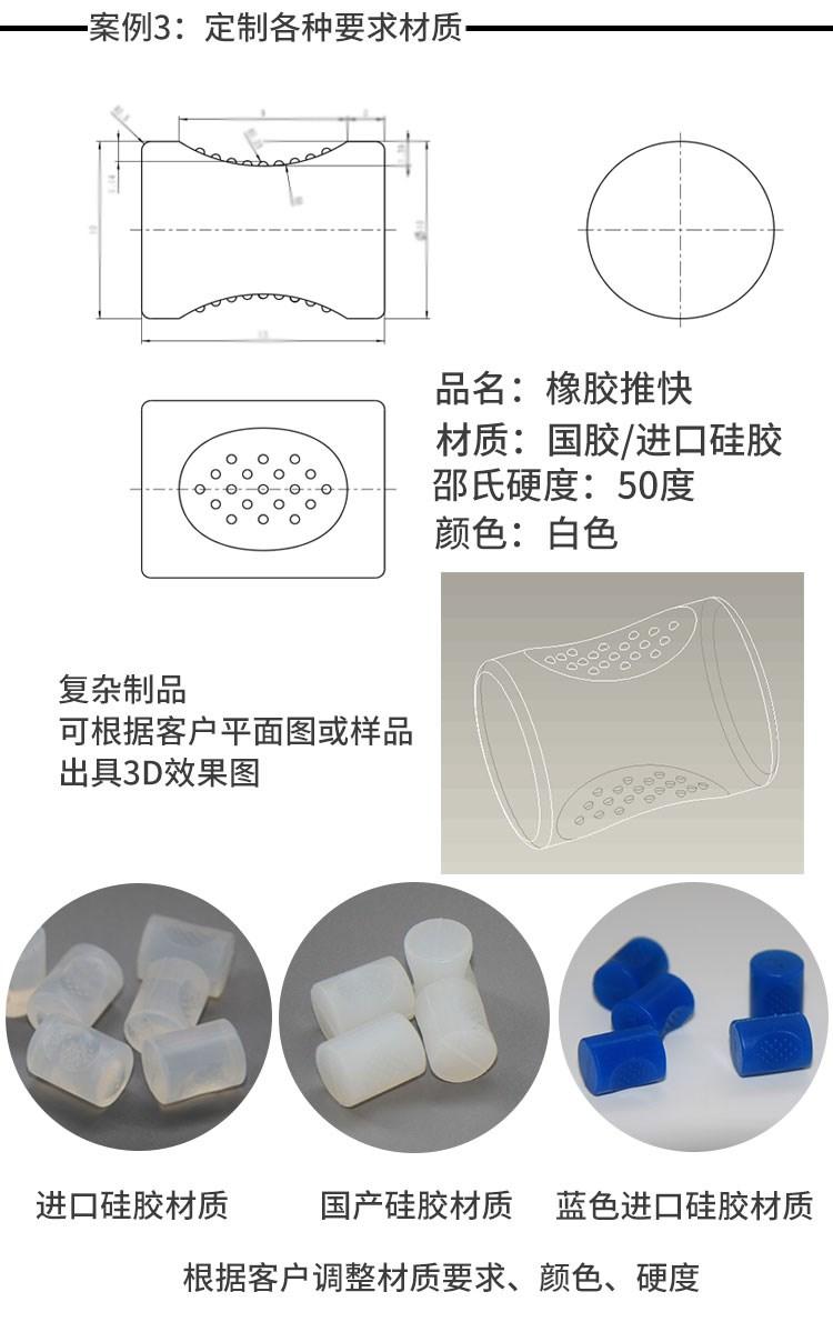 橡胶定制内容3.jpg