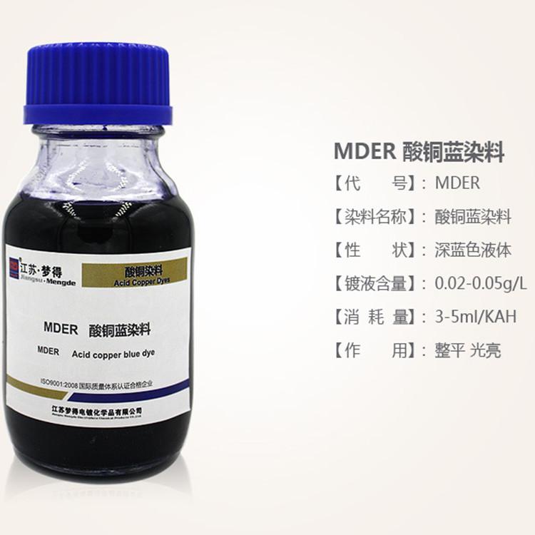 MDER 酸铜蓝染料2.jpg